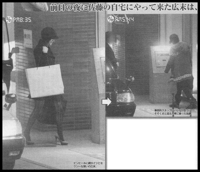 佐藤健 広末 涼子